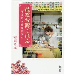 最愛台灣美食 春菜的台灣美食介紹