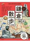 散步地圖-鎌倉.橫濱散步 2019年版