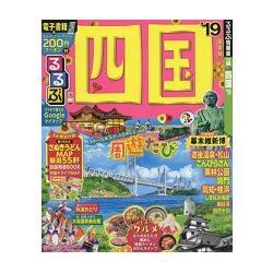 四國旅遊指南   2019年版