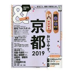&TRAVEL系列-京都 2019年版