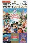東京迪士尼渡假區完全指南  2018-2019年版