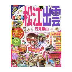 松江.出雲.石芋Ds旅遊指南 2019年版