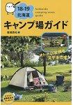 北海道露營場指南 2018-2019年版