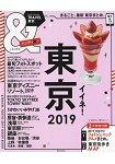&TRAVEL系列-東京 2018年版 隨身版