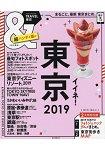 &TRAVEL系列-東京 2018年版 迷你隨身版