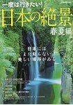 日本絕景-一生想去一次!春夏篇