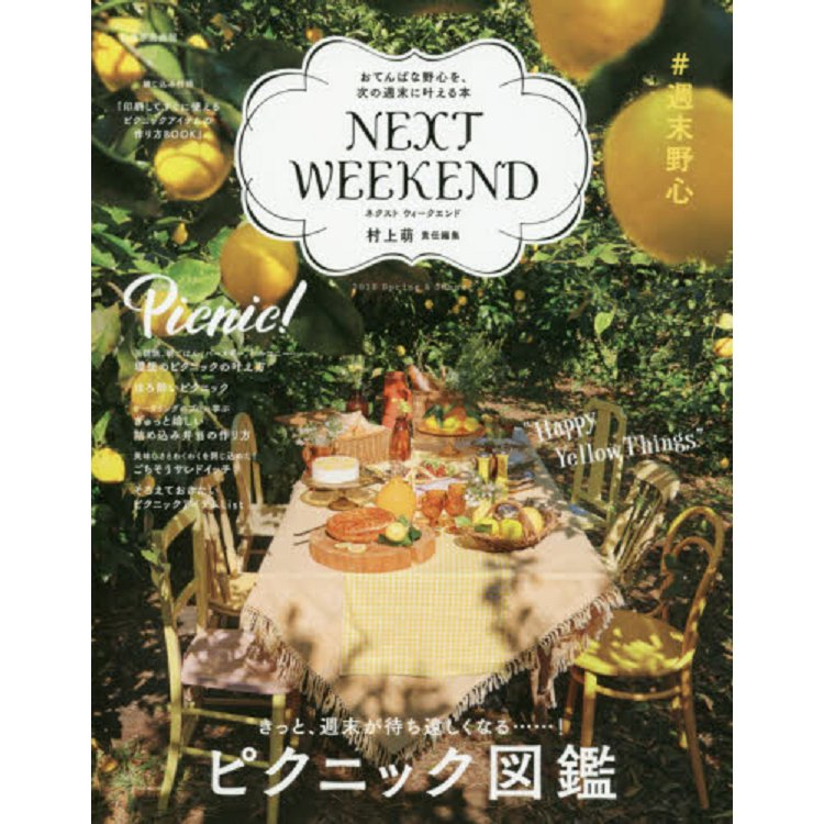 NEXT WEEKEND  #週末野心 2018年春夏號