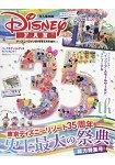 東京迪士尼樂園35週年史上最大祭典總力特集 2018年6月號