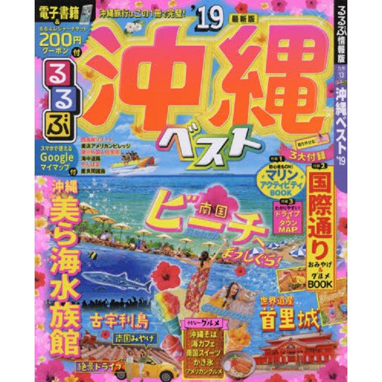 沖繩旅遊最佳精選指南 2019年版