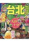 MAPPLE台北旅遊指南 2019年版
