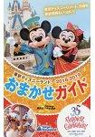 東京迪士尼渡假區導覽手冊  2018-2019年版