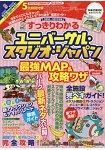 日本環球影城最強地圖與攻略技巧 隨身版 2018-2019年版