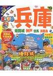 兵庫-姬路城.神戶.但馬.淡路島旅遊指南 2019年版
