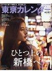 東京CALENDAR 7月號2018