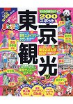 MAPPLE東京觀光旅遊情報 2019年版
