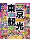 MAPPLE東京觀光旅遊情報 2019年版 隨身版