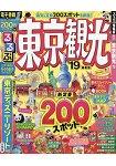 東京觀光旅遊情報 2019年版 隨身版
