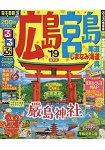 廣島.宮島.尾道.吳旅遊指南 2019年版