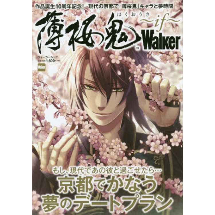 薄櫻鬼Walker if
