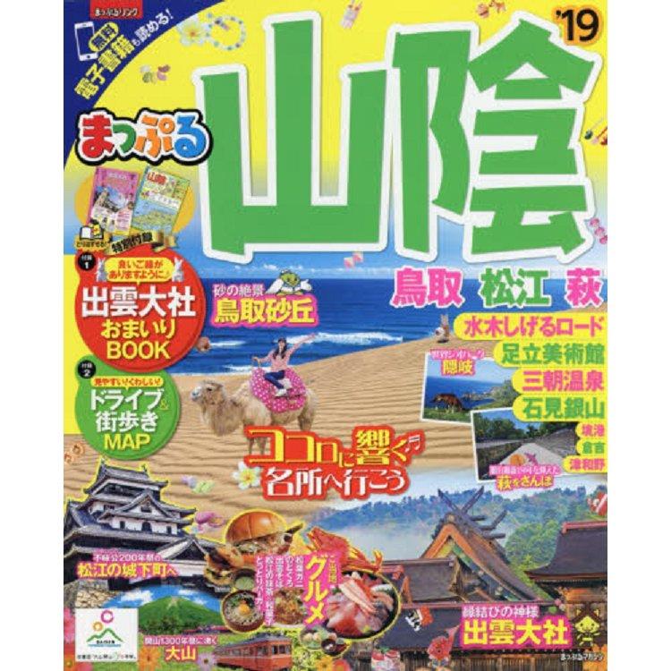 山陰鳥取松江萩旅遊指南  2019年版