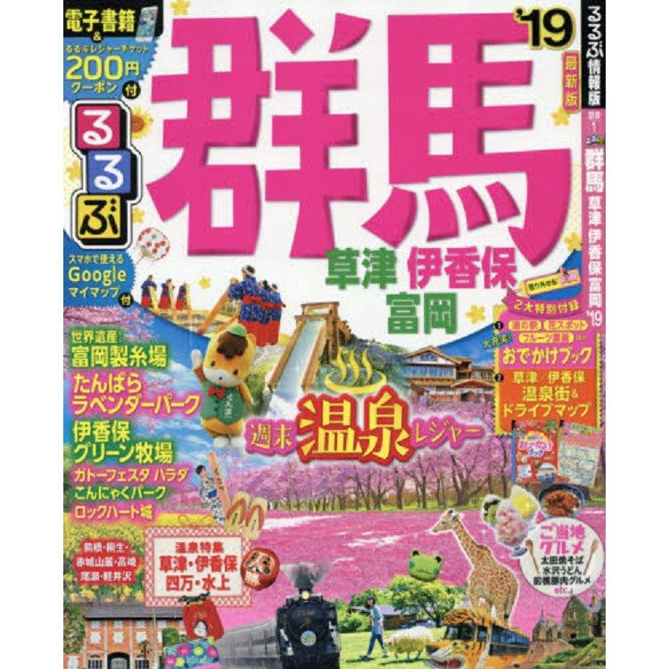 群馬 草津.伊香保.富岡旅遊指南 2019年版