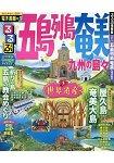 五島列島奄美.九州列島旅遊指南 2019年版