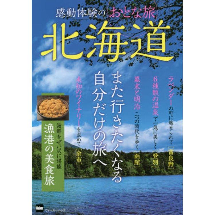 感動體驗的北海道大人之旅
