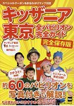 Kidzania東京兒童主題樂園完全指南 完全保存版 2018年版 Vol.2