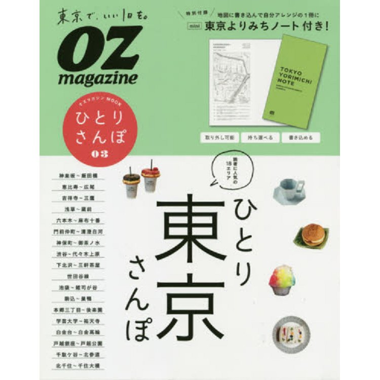 一個人的散步 Vol.3 東京篇附筆記本