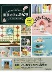 東京人氣咖啡廳100選 決定版