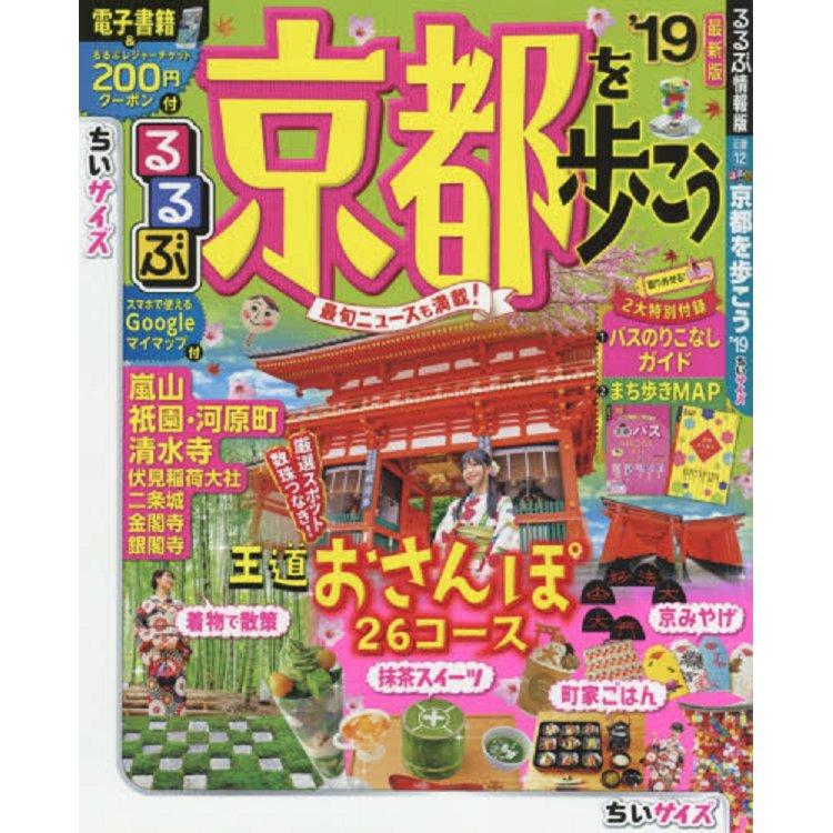 京都漫步 2019年 隨身版