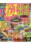 松江.出雲.石見銀山旅遊指南 2019年版