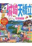 MAPPLE城崎.天橋立 竹田城跡旅遊指南 2019年版