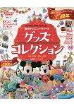 東京迪士尼渡假區商品目錄  2018-2019年版