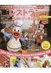 東京迪士尼樂園餐廳美食指南   2019年版