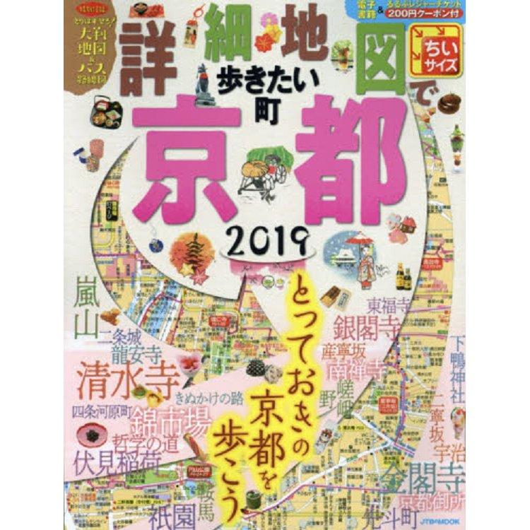 詳細地圖漫步京都 2019年版 隨身版
