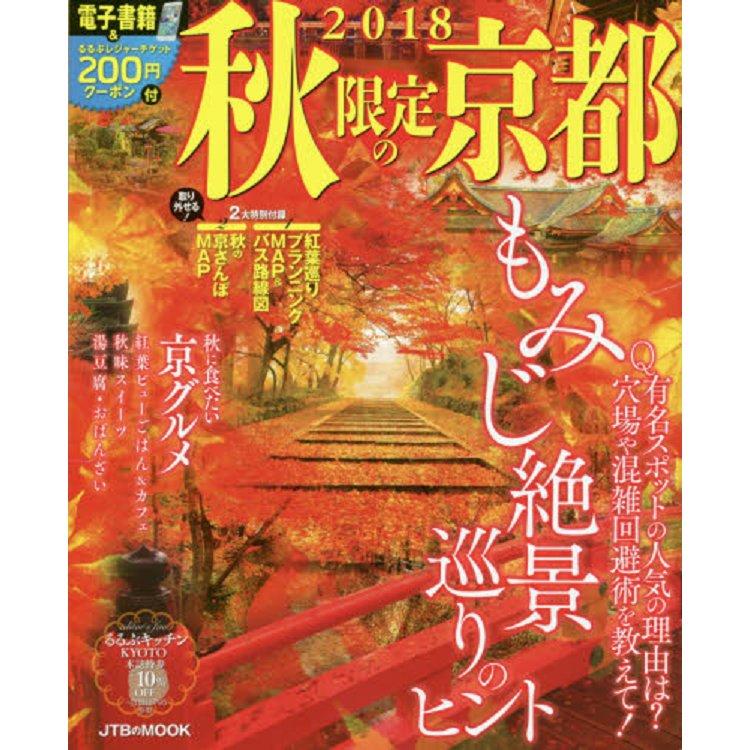 秋季限定京都 2018年版