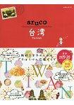 地球步方aruco Vol.30-台灣修訂第二版