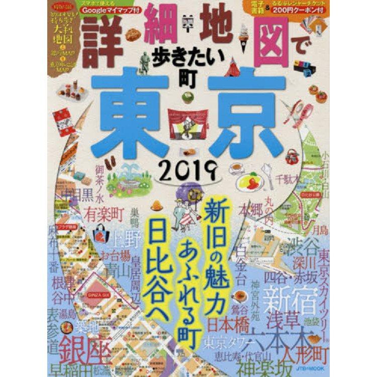 詳細地圖漫步東京 2019年版