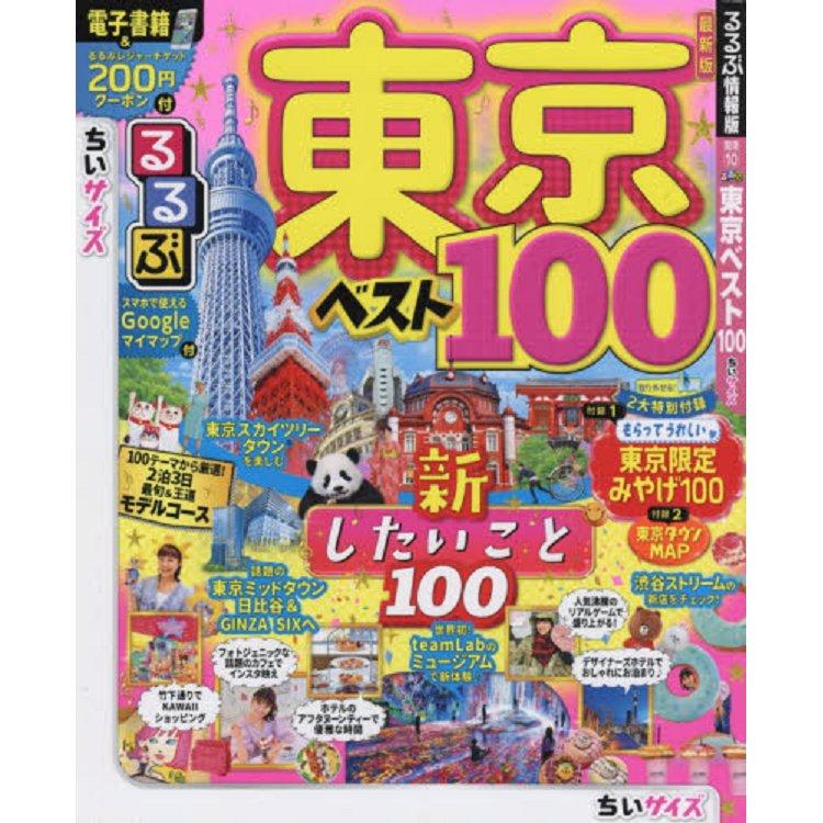 東京旅遊精選100 隨身版
