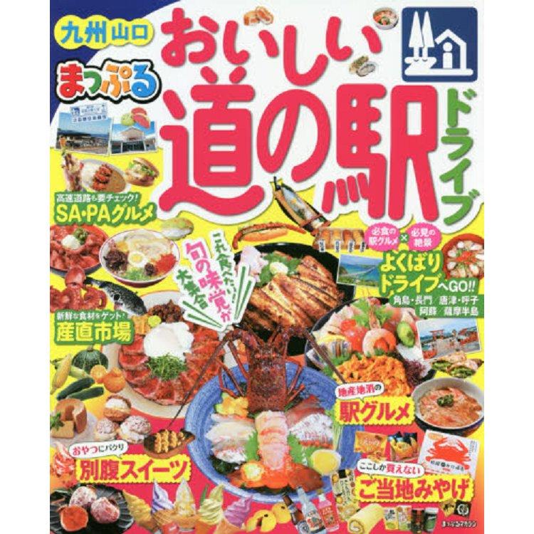 美味服務區之旅-九州山口