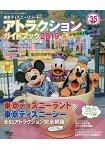 東京迪士尼渡假區魅力設施指南  2019年版