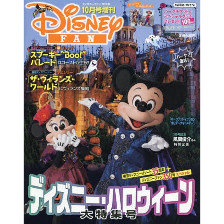 東京迪士尼樂園萬聖節特集號 2018年版附明信片