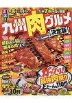 九州肉類美食名店 決定版