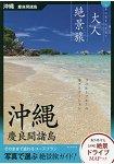 大人絕景之旅-沖繩.慶良間群島