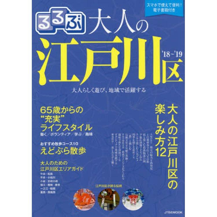 大人江戶川之旅 2018-2019年版