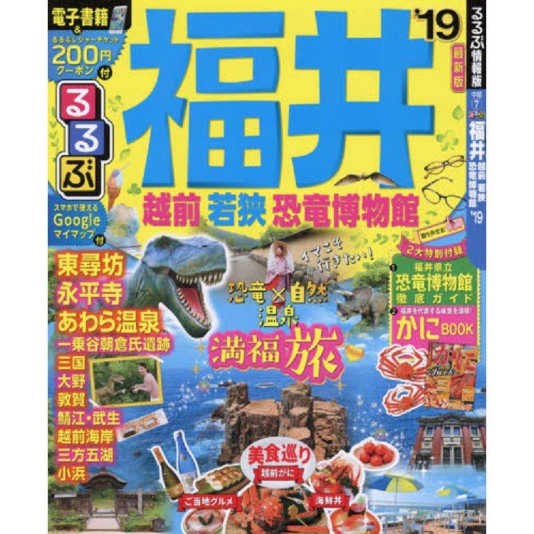 福井.越前若狹旅遊情報 2019年版