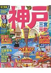 神戶.三宮.元町旅遊指南 2019年版