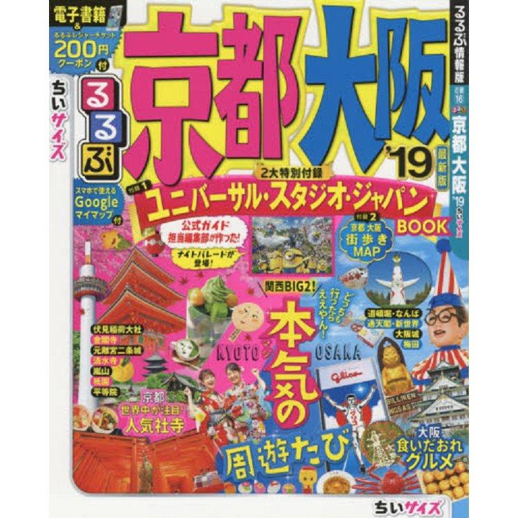 京都大阪旅遊指南 2019 年版 隨身版