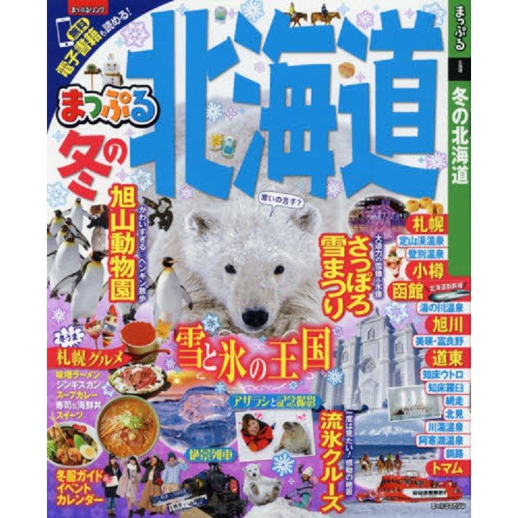 冬季北海道旅遊情報  2018年版